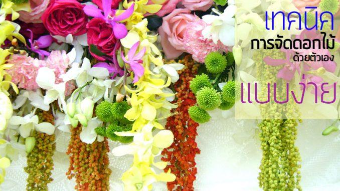 Flowersbefore